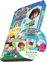 ABC Monster - 2 Letters DVD